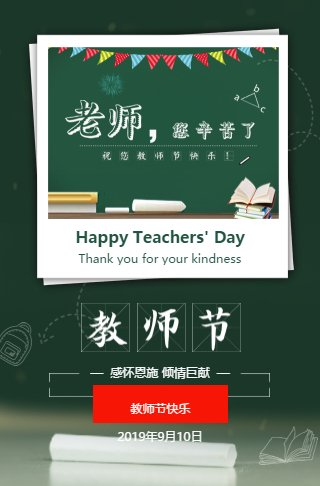 教师节感谢老师祝福语祝福贺卡感恩教师邀请函