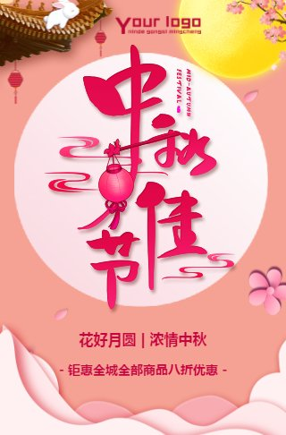 高端大气中秋节祝福月饼促销大促邀请函