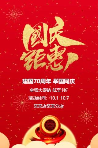 国庆钜惠 国庆节促销模板
