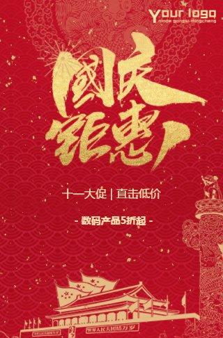 国庆节促销大促中国红