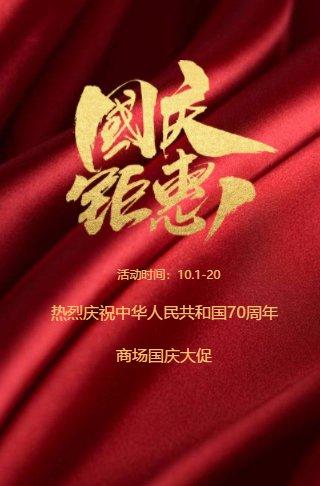 国庆节促销活动宣传模板