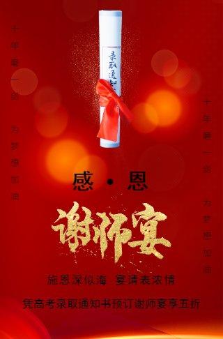 谢师宴升学宴预订酒店餐馆谢师宴活动促销宣传毕业宴