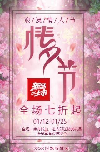 七夕情人节活动优惠特惠商铺服饰通用模板