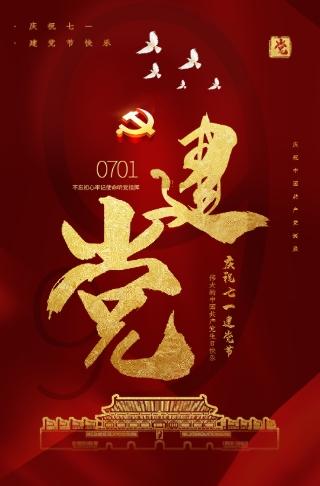 七一建党节99周年活动学习邀请函