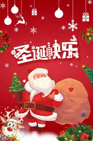 圣诞节祝福贺卡企业祝福