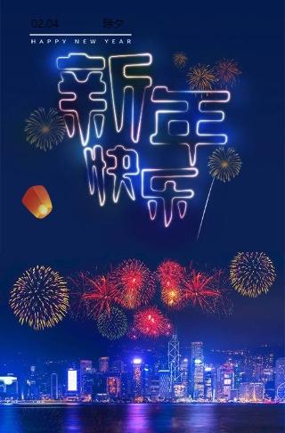 新年快乐,元旦快乐祝福函