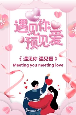 520七夕情人节男女表白浪漫告白唯美模板