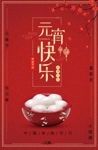 元宵节传统中国风介绍节日祝福企业节日宣传