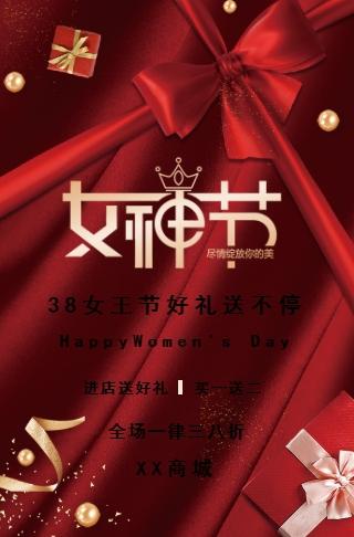 38女神节&38女王节&38妇女节特惠促销模板