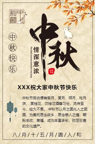 中秋节月饼活动促销国庆活动中秋佳节中秋月饼