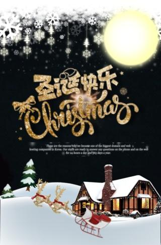 圣诞节告白祝贺卡