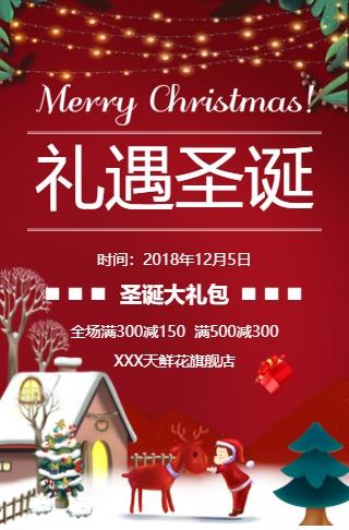 圣诞节商家促销用活动通用活动邀请函