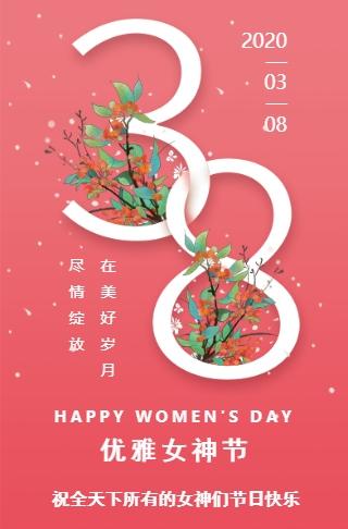 3.8女神节38妇女节女生节祝福贺卡