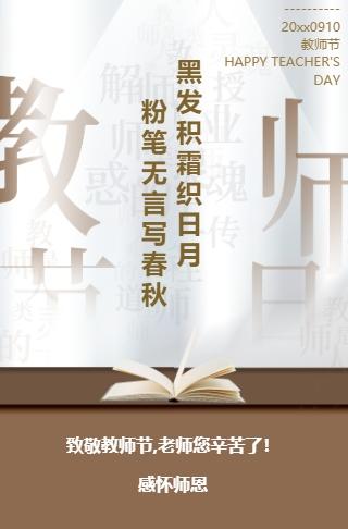 教师节感恩老师恩师祝福贺卡相册邀请函