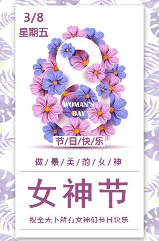 38女神节妇女节祝福模板
