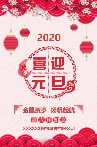 喜庆新年元旦公司年会迎新晚会活动会议邀请函